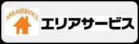 株式会社エリアサービス