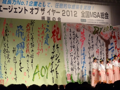 松山女子高校
