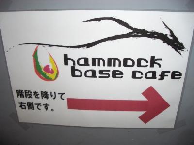 ハンモック ベース カフェ